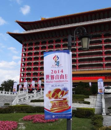 taiwan,taipei,forum,wfdc,wlfd